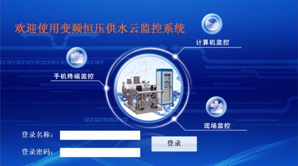 供水设备智能平台.jpg